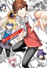 D-frag! manga vol 8.5