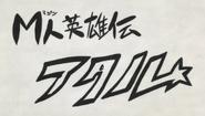 D-Frag! Episode 4 Legend of Heroic Masochist Ataru 1