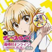 D-Frag! Drama CD - Madomura Online -