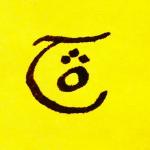 Loorien