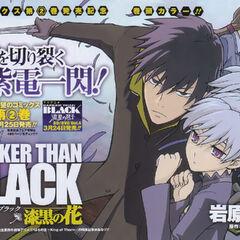 Yin on the cover of Shikkoku no Hana chapter 17.