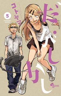 Dagashi Kashi volume 5 cover