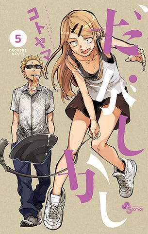 File:Dagashi Kashi volume 5 cover.png