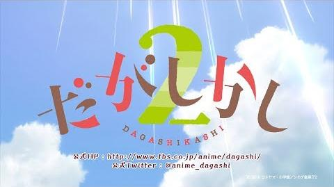 TVアニメ「だがしかし2」ティザーPV