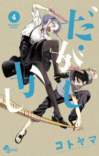 Dagashi Kashi volume 4 cover