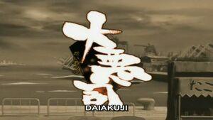 DaiakujiTitleScreen