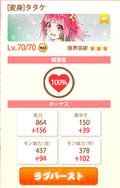 100% Makeover Tatake