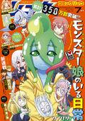Comic ryu 201707 cover