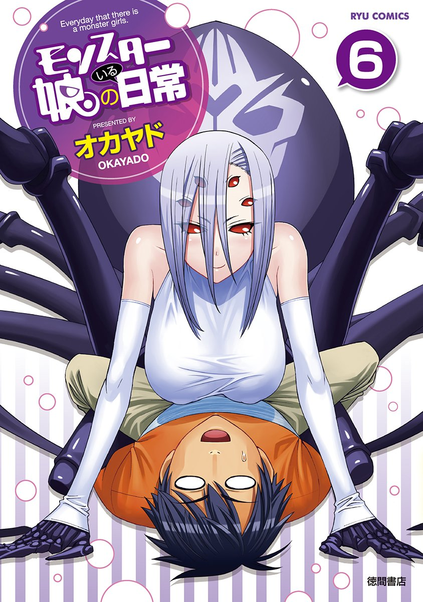 Monster Musume (manga) Volume 6   Daily Life With A