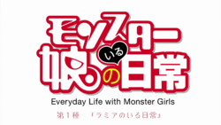 MonsterMusumeEpisode1TitleCard
