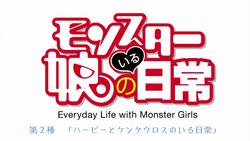 MonsterMusumeEpisode2TitleCard