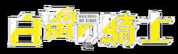 HnK-wordmark