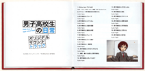 OST booklet part 1