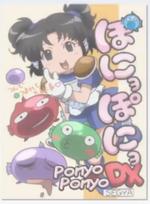 Ponyo Ponyo poster