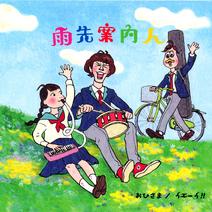 Ohisama - album cover