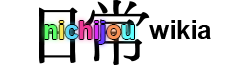 Wiki-wordmark-nichijou