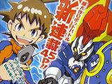 Danball Senki (Manga)