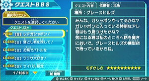Quest BBS
