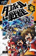 Db manga volume5