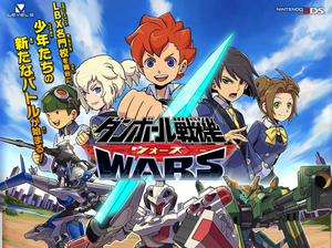 Official Site DS Wars