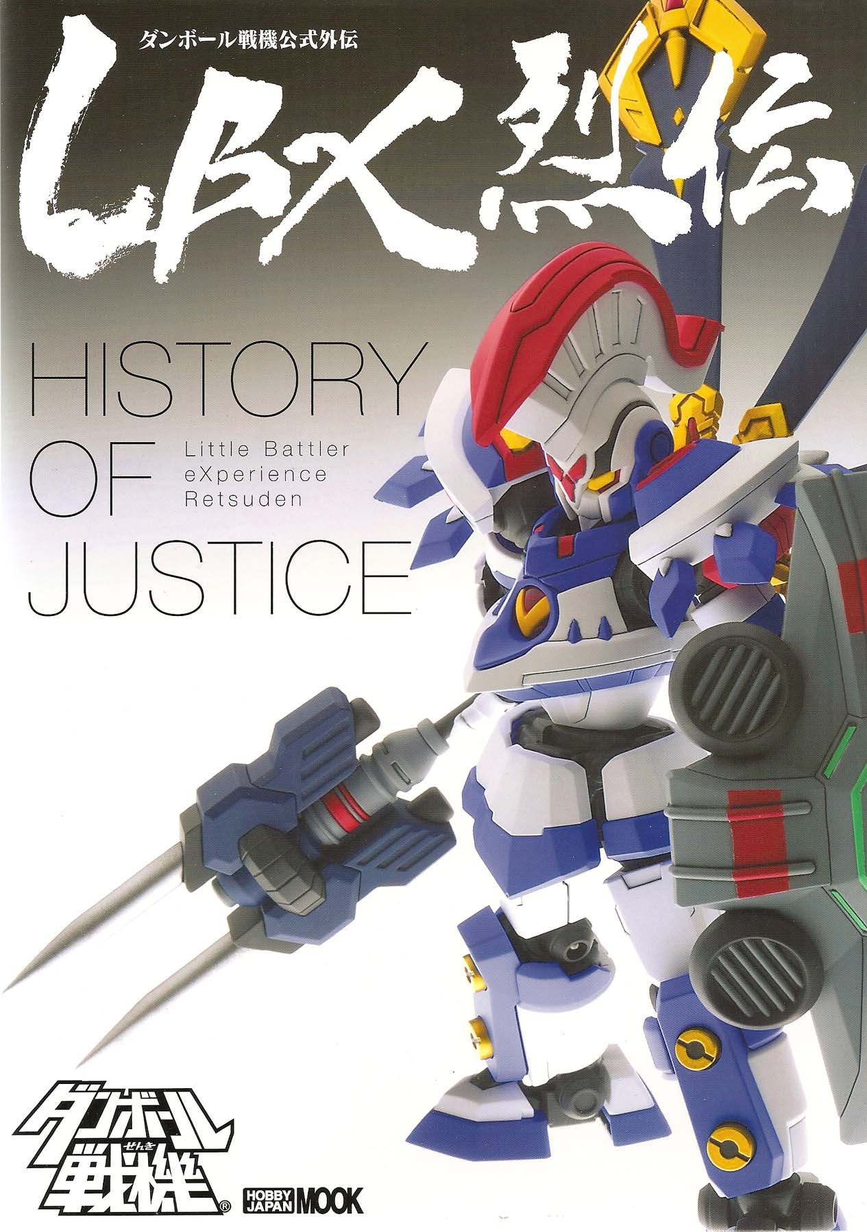 LBX Retsuden: History of Justice | Danball Senki Wiki