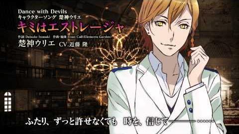「キミはエストレージャ」楚神ウリエ(CV.近藤隆) TVアニメ「Dance with Devils」キャラクターソング