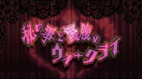 ミュージカルアニメ「Dance with Devils」第九幕 予告動画