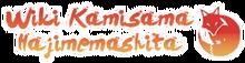 Kamisama Hajimemashita-wiki