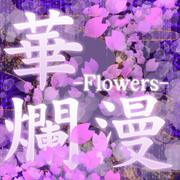 Flowers (X3)