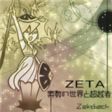 ZETA~The World of Prime Numbers and the Transcendental Being~
