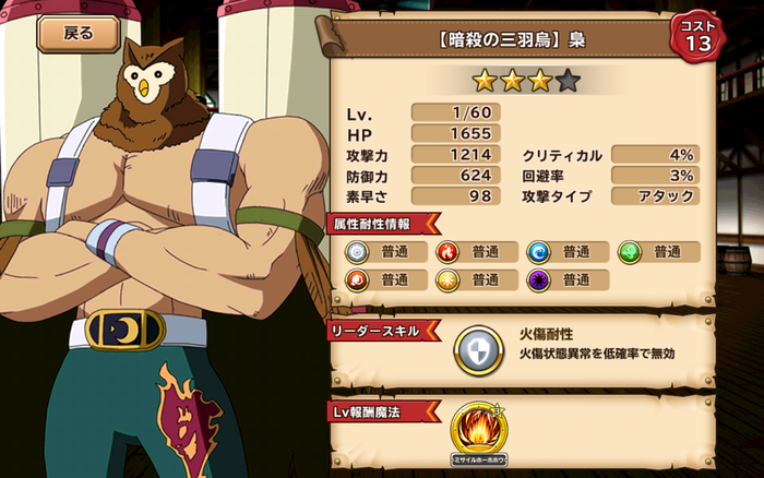 Fukuro - Trinity Raven Assassin
