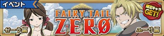 File:Fairy tail zero.jpg