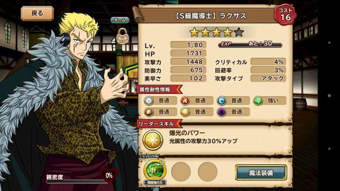 Laxus - S-class mage