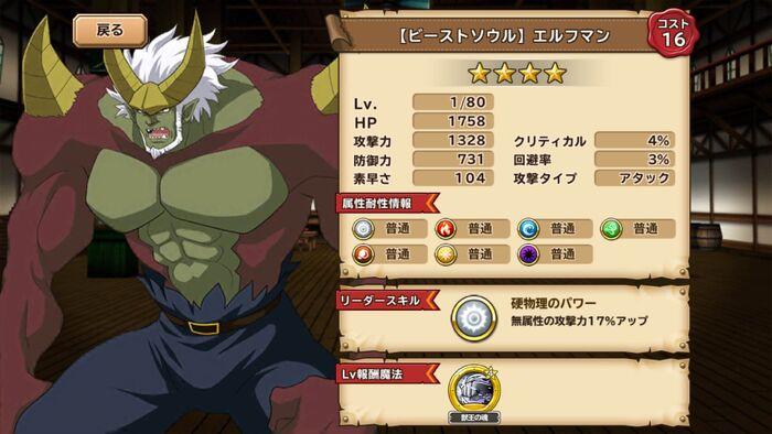 Elfman - Beast Soul