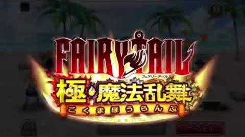 【FAIRY TAIL 極・魔法乱舞】ティザーPV
