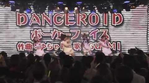【ダンマス3】DANCEROID「ポーカーフェイス」踊ってみた 2011.10.15