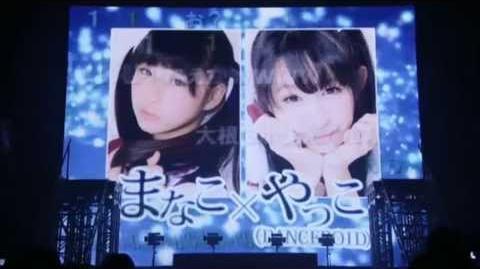 【ダンマス5】まなこ x やっこ「ビバハピ」踊ってみた 2013.8.18