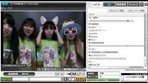 第60回目★DANCEROIDing 2012.8.26