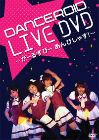 DANCEROID DVD JK small