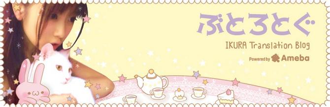 Ikura Banner Edited2