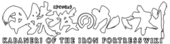 Koutetsujou no Kabaneri -Kabaneri of the Iron Fortress Wikia Logo