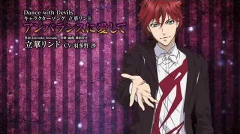 TVアニメ「Dance with Devils」キャラクターソング 立華リンド(CV