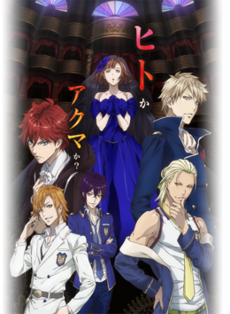 Dance with Devils (1, fade)