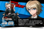 Promo Profiles - Danganronpa 1.2 (Japanese) - Byakuya Togami