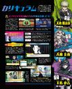 Dengeki Scan January 12th, 2017 Page 4