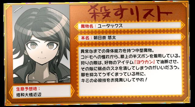 File:Hit List Yuta Asahina (JP).png