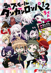 Manga Cover - Small Danganronpa 1 2 Light (Front) (Japanese)