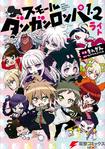 Manga Cover - Small Danganronpa 1 2 Light (Front) (Japanese)