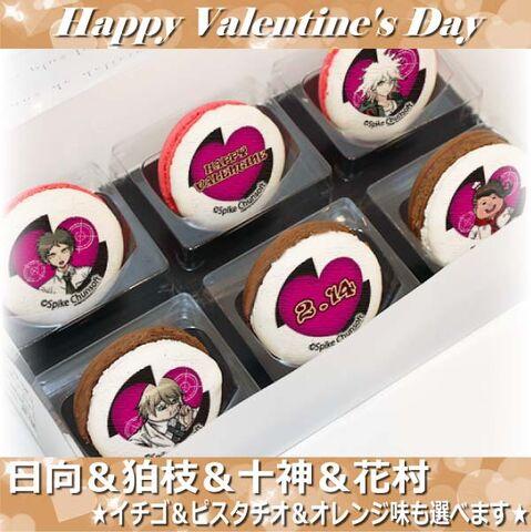 File:Priroll DR2 Macarons Hajime Nagito Byakuya Teruteru Valentines.jpg