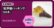 Udg animega cafe menu alt food (2)